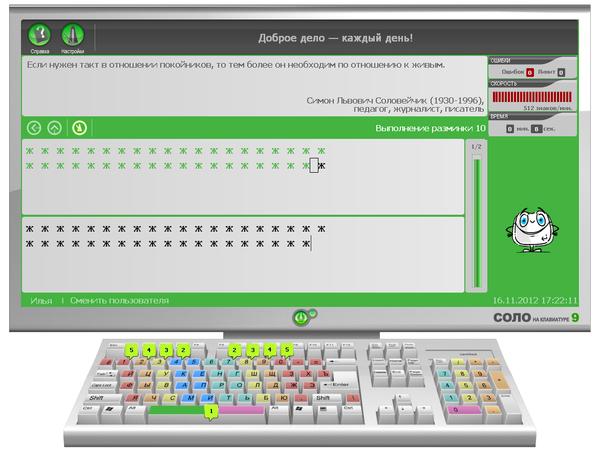 Тренажер на клавиатуре цифры